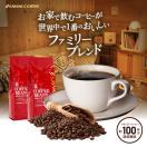 コーヒー 珈琲 コーヒー豆 珈琲豆 送料無料 超赤字価格 ファミリーブレンド100杯分福袋