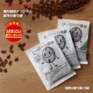 (澤井珈琲) コーヒーの香り袋 (かおりふくろ/かおりぶくろ/香袋/おまけ)