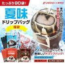 ドリップコーヒー コーヒー 福袋 珈琲 送料無料 アイスコーヒー バージョン 夏味 濃い味 ドリップバッグ 福袋