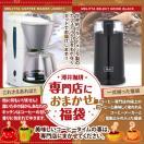 (澤井珈琲) 送料無料 コーヒーメーカーと電動ミルが詰まった特選福袋