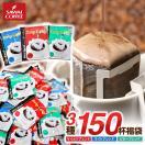 ドリップコーヒー コーヒー 福袋 珈琲  送料無料 コーヒー150杯 ドリップコーヒー ドリップバッグ福袋