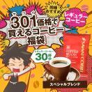 コーヒー 珈琲 コーヒー豆 珈琲豆 お試し 325円 福袋