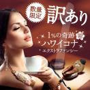 【澤井珈琲】送料無料 訳ありアイスコーヒー ハワイコナ福袋(珈琲豆/コーヒー豆/BITTERなアイスブレンド)