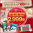 【澤井珈琲】送料無料 コーヒー100杯 選べる3種ドリップコーヒー ドリップバッグ 個包装