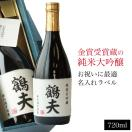 名入れ プレゼント ギフト 日本酒 純米大吟醸 720ml 御祝い 送料...