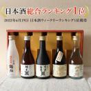 プレゼント ギフト 日本酒 飲み比べ 沢の鶴の純米酒ギフトセット