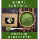 抹茶 西尾の抹茶 使用 流々抹茶 りゅうりゅうまっちゃ 120g