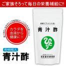 銀座まるかん 青汁酢(120グラム)約480粒