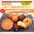 糖質制限 人気パン詰め合わせセット(25個...