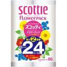 【zr 特価】 スコッティフラワートイレットペーパー 2倍巻きダブル(12ロール)  長持ち長さ2倍巻き