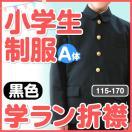 小学生制服 男子 学ラン 折襟 A体 115A~170A