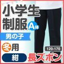 小学生 制服 冬用 長ズボン 120A?170A 紺 黒