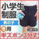 小学生 制服 冬用 半ズボン 3分丈  130B?170B 紺