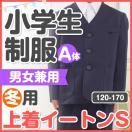 小学生 制服 上着 イートン シングル 120A~170A 男女兼用 丸洗い