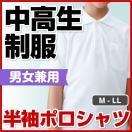 中学生 高校生 制服 半袖 ポロシャツ M~LL 男女兼用