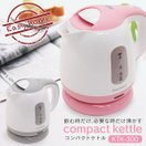 コンパクトケトル KTK-300 電気ケトル 小型湯沸かし器