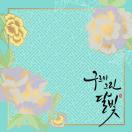 雲が描いた月明かり OST (KBSドラマ) (2CD) (韓国盤)