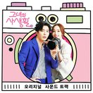 彼女の私生活 OST (tvN TVドラマ) CD (韓...