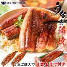 うなぎ 蒲焼 ウナギ 鰻 送料無料 特大 2尾購入で1本おまけ付き