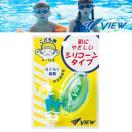 (パケット便200円可能)VIEW(ビュー) 水泳用...