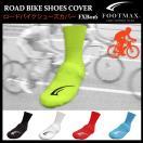 (パケット便送料無料)FOOTMAX(フットマックス)ロードバイクシューズカバー【自転車/防寒/日本製】FXB016