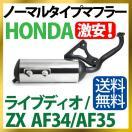 高品質 ホンダ ノーマルタイプマフラー ライブディオ/ZX AF34/AF35【Dio/ZX(AF34/35)銀】
