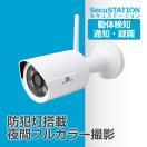 防犯カメラ ワイヤレス 監視カメラ ネットワークカメラ 暗視 屋外 防水 SD録画 バレット ドーム