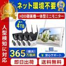 防犯カメラ セット 監視カメラ 屋外 防水 137万画素AHD防犯カメラ4台 AHD録画 1TBレコーダー