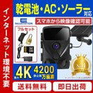 防犯カメラ 屋外 トレイルカメラ 電池式 ソーラー 配線不要 4K