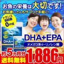 DHA+EPA オメガ3系α-リノレン酸 約5ヵ月分 お魚サプリ オメガ3 オメガ3系脂肪酸 DHA EPA αリノレン酸