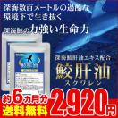 サプリ サプリメント スクワレン鮫肝油 約6...