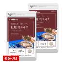 牡蠣肉エキス 約6ヵ月分 お徳用半年分サプリSALE サプリ サプリメント