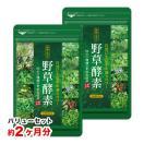 お試し ポイント消化 バリューセット 野草酵素 約2ヵ月分 お試しセール限定価格 サプリ ダイエットサプリ 簡単 ダイエット 野菜 野草 EnzymeDiet
