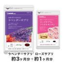 【大人の女性の香りセット】 ラベンダーサプリ約3ヵ月分+ローズサプリ 約1ヶ月分