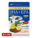 DHA EPA オメガ3 αリノレン酸 亜麻仁油 エゴマ油配合 贅沢なDHA+EPA 約1ヵ月分 送料無料 サプリ サプリメント