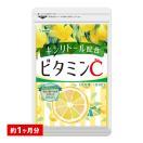 ビタミンC レモン キシリトール入りビタミ...