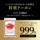 クーポンで699円 トマト リコピン 約3ヵ月...