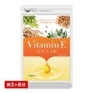 サプリ サプリメント ビタミンE 約3ヵ月分 ...