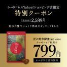 サプリ サプリメント 匠の野草酵素 約3ヵ...