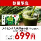 青汁 30包入り AO 今なら期間限定価格!プ...