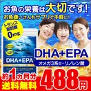 DHA+EPA オメガ3系α-リノレン酸 約1ヵ月分 お魚サプリ オメガ3 オメガ3系脂肪酸 DHA EPA αリノレン酸 送料無料