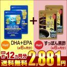 DHA+EPA 約6ヵ月分 国産すっぽん黒酢 約6ヵ月分 合計約12ヵ月分