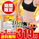 DietカプサイシンMIX 約1ヵ月分 お試しセール限定価格 サプリ サプリメント