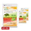 【今だけ増量!】明日葉&コレウスフォルスコリ&白いんげん豆エキス 約5ヵ月分