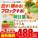 明日葉&コレウスフォルスコリ&白いんげん豆エキス 約1ヵ月分 お試しセール限定価格! サプリ サプリメント
