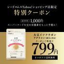 大豆イソフラボン約1ヵ月分 お試しセール限定価格 サプリ サプリメント