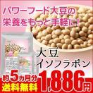 大豆イソフラボン約5ヵ月分 今だけ増量SALE サプリ サプリメント
