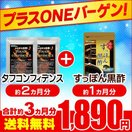 プラスONEセール トンカットアリエキス配合タフコンフィデンス 約2ヵ月分+すっぽん黒酢 約1ヶ月分