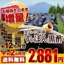 国産すっぽん黒酢 スーパー増量セール 約14...