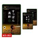 【GoGoバーゲン!】 国産すっぽん黒酢 約5ヵ月分